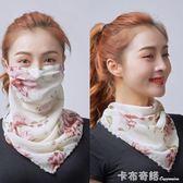 夏季防曬絲巾圍脖大口罩女透氣面罩全遮臉防紫外線雪紡薄面紗 卡布奇諾