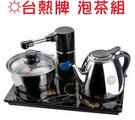 【台熱牌】 光觸控數位面板 電茶壺泡茶組 T-6369《刷卡分期+免運》