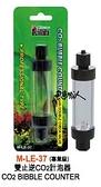 Leilih 鐳力【雙止逆CO2計泡器(專業級)】二氧化碳計泡器+止逆閥的功能 水草錶頭裝置型 魚事職人