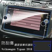 【Ezstick】福斯 Volkswagen Tiguan 2018 年版 8吋 靜電式車用LCD螢幕貼