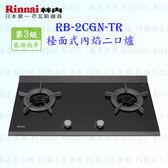 【PK廚浴生活館】 高雄林內牌瓦斯爐 內焰爐 檯面爐 RB-2CGN-TR(B) RB-2CGN 實體店面