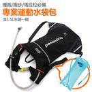 專業運動水袋背包【YC004BL】