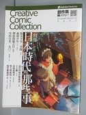 【書寶二手書T4/漫畫書_EX1】Creative Comic Collection創作集_2009/7_日本時代的那些事