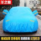 新款汽車車衣車罩防曬防雨遮陽隔熱非全自動專用外套外罩套子車套