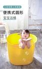 兒童泡澡桶嬰兒洗澡盆寶寶洗澡桶家用游泳桶小孩沐浴桶浴盆可坐 台北日光