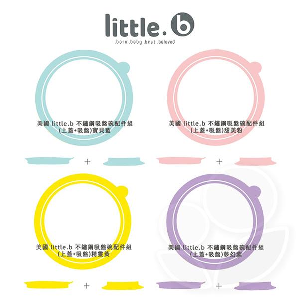 美國 little.b 316不鏽鋼餐具系列|雙層不鏽鋼吸盤碗配件組-上蓋+吸盤 (4色可選)【佳兒園婦幼館】