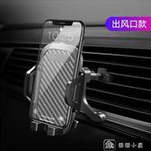 車載手機架汽車支架車用導航架車上支撐架吸盤式出風口車內多功能 下殺