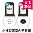 日本 小林製藥 消臭元PARFUM BLANC 室內芳香劑 潔白花朵 名媛花束 400ml 時尚外型