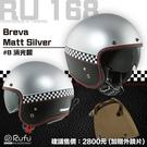 【東門城】RUFU RU-168 Breva#B (消光銀) 半罩復古安全帽 贈KYT鏡片