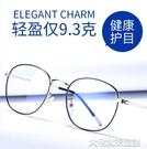 防藍光眼鏡防藍光抗輻射電腦眼鏡男平面平光鏡框女潮流無兒童護眼睛 大宅女韓國館