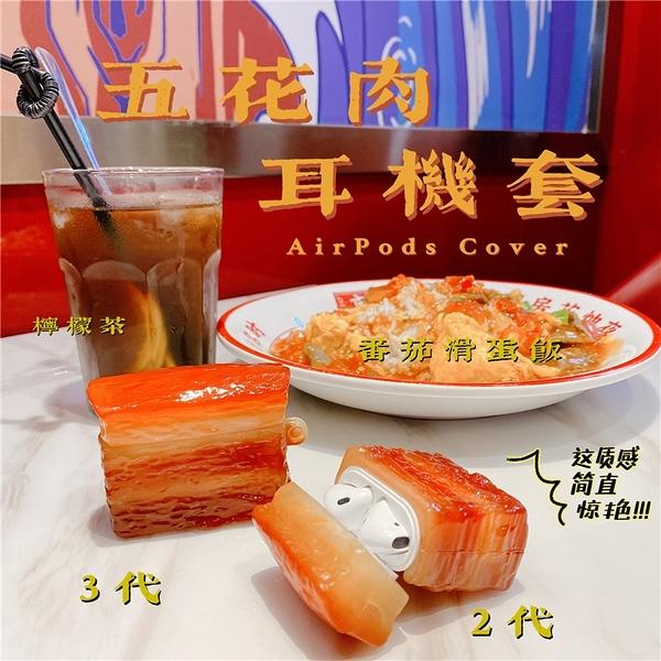 Airpods Pro 專用 1/2代 台灣發貨 [ 超逼真的五花肉控肉 ] 藍芽耳機保護套 蘋果無線耳機保護