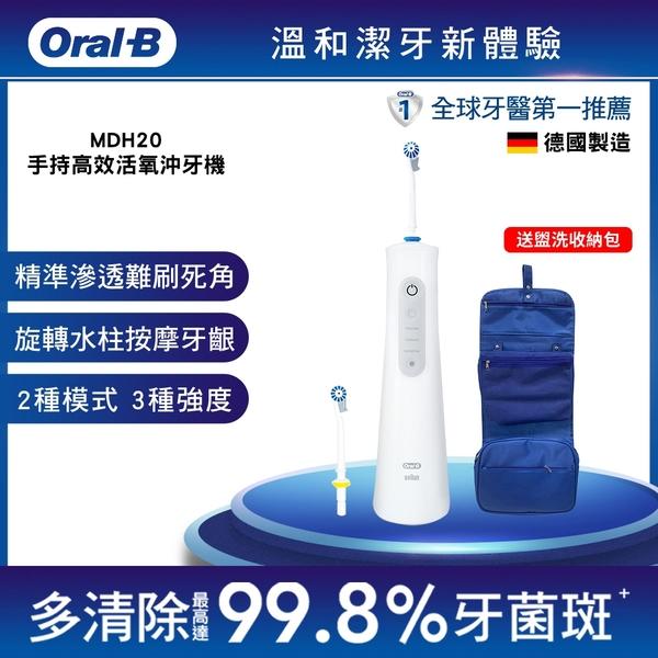 德國百靈Oral-B-手持高效活氧沖牙機MDH20 送Oral-B盥洗收納包