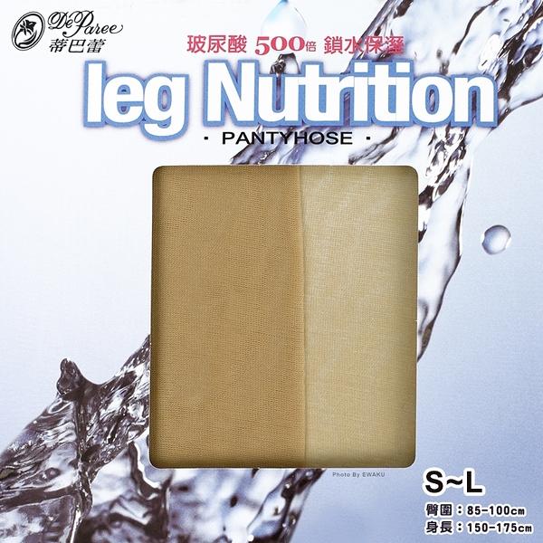 蒂巴蕾 DeParee 玻尿酸 鎖水保溼 彈性絲襪 台灣製 (FP-2290)
