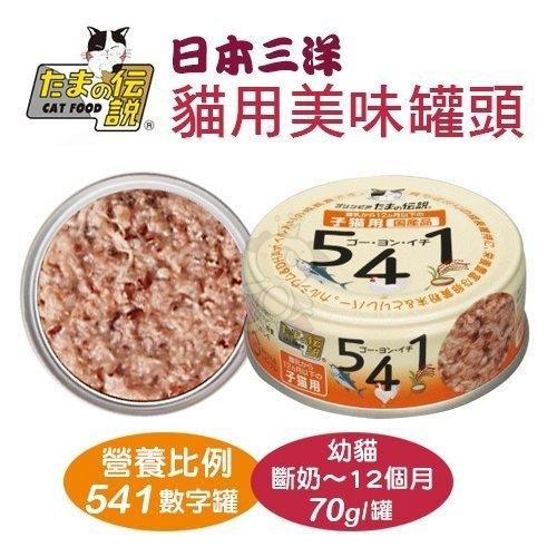 24罐組日本三洋數字幼貓斷奶~12個月70g
