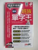 【書寶二手書T2/語言學習_AXW】圖解上班族單字王(口袋書)_LiveABC編輯群