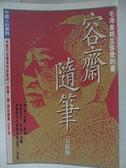 【書寶二手書T1/短篇_HN2】容齋隨筆-毛澤東終身珍愛的書(白話版)_洪邁