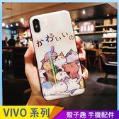 日系貓咪 VIVO V11 V11i X21 V9 手機殼 炫彩極光 療育喵星人 氣囊伸縮 影片支架 全包邊軟殼