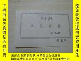 二手書博民逛書店陳百屏藏書:THEORETICAL罕見ELASTICITY(彈性