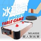 【瑪琍歐玩具】冰球台/A002