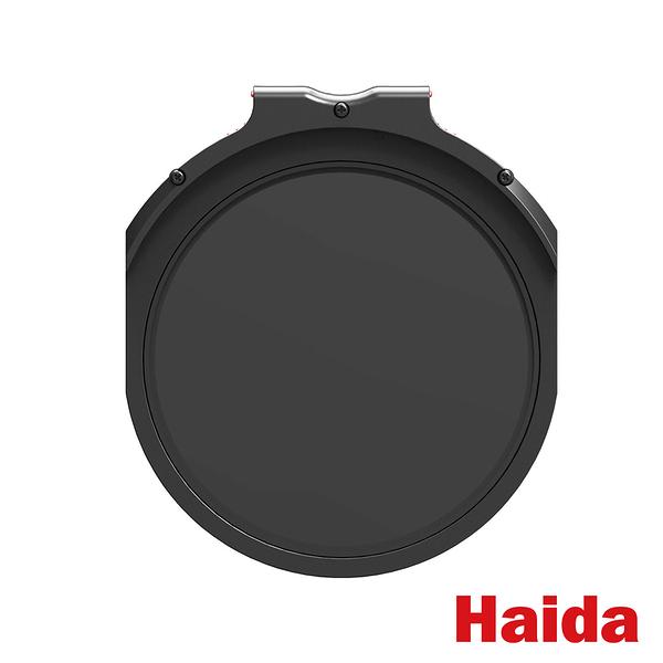 Haida 海大 M10 Drop-in 快插式 圓形濾鏡 ND鏡 減光鏡 ND3.0 1000X 減10格 快速抽換 免旋轉 公司貨 HD4262