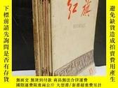 二手書博民逛書店紅旗罕見1959年 (15、16、17、19、20、21、22、23、24)1960年(11、12、20-21、2