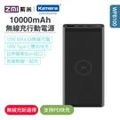 ZMI紫米10000mAh無線充行動電源(WPB100)  無線充電 行動電源