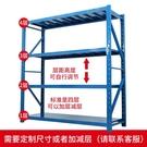 貨架置物架多層倉儲倉庫重型家用貨架儲物快遞庫房中型展示鐵架子 「免運」