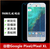 谷歌Google Pixel XL 鋼化膜 玻璃貼 9H熒幕保護貼 Pixel 防爆保護膜 Pixel xl 手機保護膜 鋼化貼