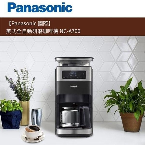 《加贈咖啡豆x2包》Panasonic NC-A700 國際牌 10人份全自動研磨 美式咖啡機