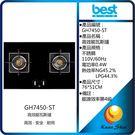 best貝斯特 高效能瓦斯爐  GH74...