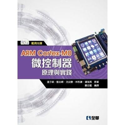 ARM Cortex-M0微控制器原理與實踐(附範例光碟)