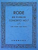 【小麥老師 樂器館】羅德 第七號協奏曲 a小調 【E114】 作品9 (小提琴獨奏+鋼琴伴奏譜)