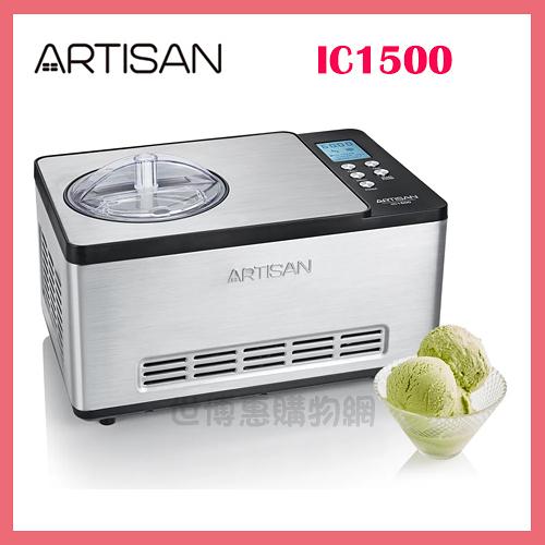 可刷卡◆ARTISAN奧的思 1.5L 數位全自動冰淇淋機 IC1500◆台北、新竹實體門市