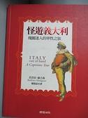 【書寶二手書T4/地理_C44】怪遊義大利--瑰麗迷人的率性之旅_芭芭拉赫吉