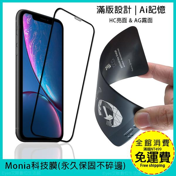 防窺版 科技膜 滿版不碎邊【韓國進口原料】蘋果 iPhone 11 Pro Max 螢幕 保護貼 膜