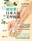 (二手書)完美!日本人氣美甲圖鑑:最新光療指甲圖案634款