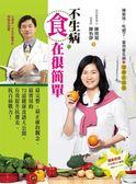陳俊旭:吃錯了,當然會生病 健康食譜篇 不生病,「食」在很簡單(3版)