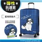 《熊熊先生》特托堡斯 S號 防塵套 保護套 防潑水 TURTLBOX 獨家設計款 託運套 彈性布料 箱套 行李箱