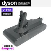 Dyson 戴森 V11 SV14 高品質 原廠電池 V11 absolute fluffy torque 全系列 都可使用