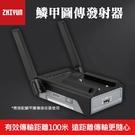 【鱗甲 圖傳發射器】 智雲 Zhiyun 相機 三軸 穩定器 無線 圖傳模組 影像傳輸 Weebill-S 需搭配接收器