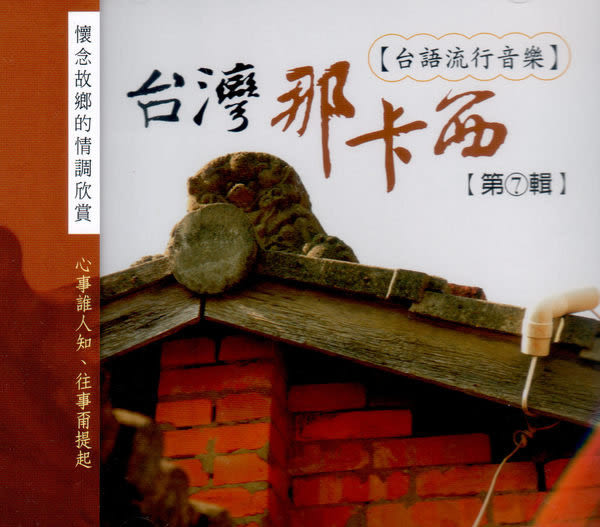 台灣那卡西 第七輯 CD 台語流行音樂  (購潮8)