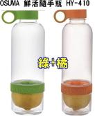 OSUMA 鮮活隨手瓶 (綠HY-411+橘HY-410)