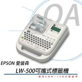 【高士資訊】EPSON LW-500 可攜式 標籤機 享生活 標籤印表機