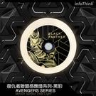 【94號鋪】漫威英雄/復仇者聯盟系列人體感應燈-黑豹