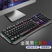 真機械手感鍵盤游戲吃雞電腦臺式筆記本有線