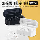 【coni shop】TW08 無線雙耳藍牙耳機 單雙耳可用 無線藍芽耳機 運動耳機 藍芽耳機 入耳式