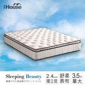 IHouse-睡美人 親膚靜音正三線硬式獨立筒床墊-單大3.5x6.2尺