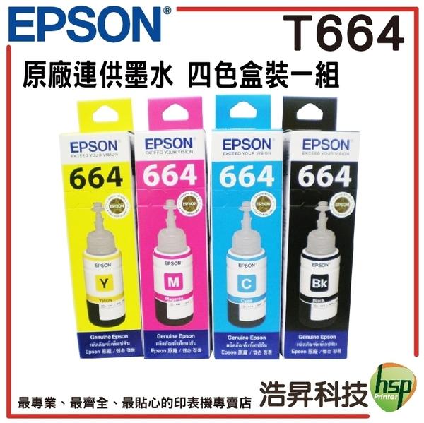 EPSON T664 四色一組  原廠填充墨水 適用L120/L310/L360/L365/L485/L380/L550/L565/L1300