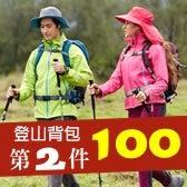 ☆週年慶☆登山背包系列↘第二件100