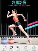 沙袋綁腿舞蹈跑步訓練負重裝備成人兒童學生綁腳手腕沙包健身運動 【快速出貨】